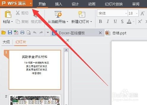将ppt文件的默认打开程序由wps改为powerpoint图片