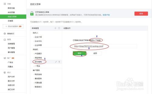 微信公众平台服务号自定义菜单设置(详细)图片