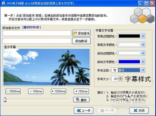 免费电子相册制作软件下载