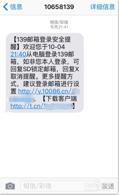 怎么用qq邮箱发短信_每当客户通过电脑方式登录139邮箱,系统都会下发短信通知客户.