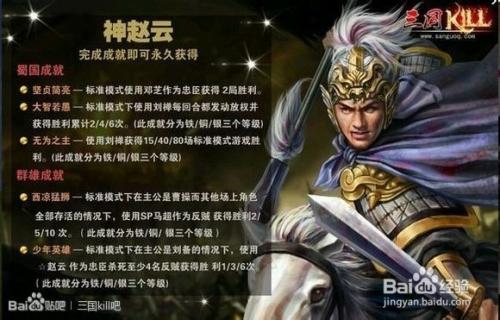 三国kill神赵云技能_三国kill v.3.4.1系列攻略:[2]神赵云攻略