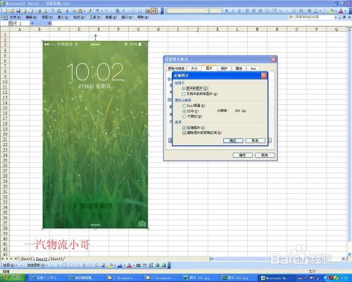 07版的Excel怎样全部压缩里面的图片