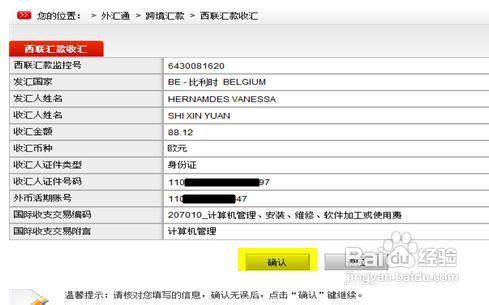 中国邮政储蓄视频网上银行西联联盟收汇操淘宝汇款app制作教程银行图片