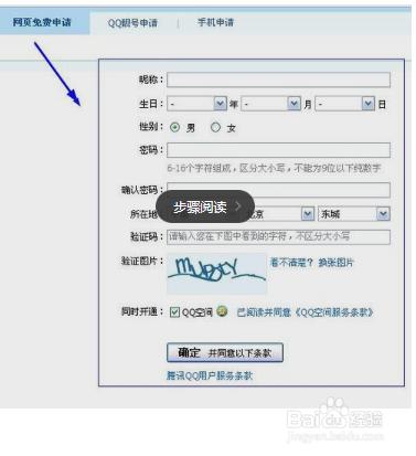 qq申请号码免费_4 进来以后,就是你要申请qq号码需要填写的相关信息了 5 填写你要