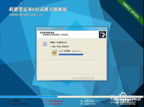 u深度一键u盘安装联想xp系统图文教程