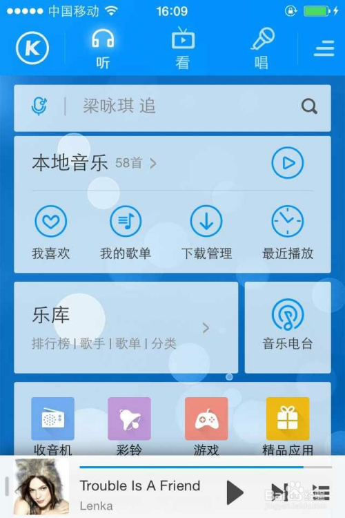 截图页面手机苹果手机号码软体图片