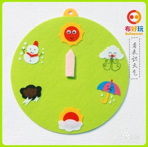 幼儿园科学区自制手工玩教具:认识天气时钟图片
