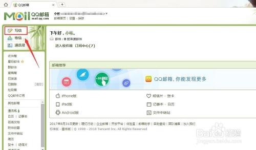 qq邮箱账号怎么改_打开链接; 7 打开链接之后,如下图所示,我们使用qq账号登录qq邮箱; 8