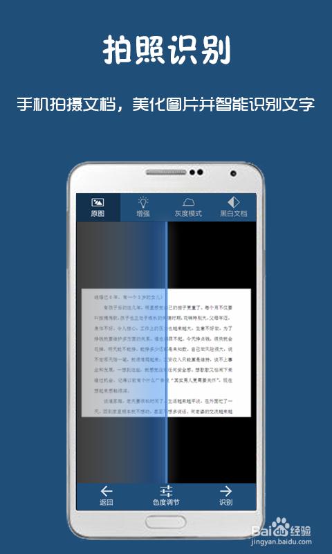 > 手机软件  1 【拍照识别】 手机拍摄文档,美化图片并智能识别文字 2
