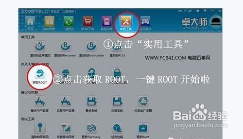 桌大师_卓大师一键root工具如何使用