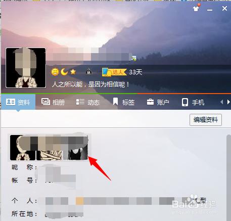 天天色导航删除_如何删除历史qq头像