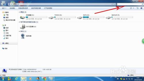 3 打开我的电脑,在箭头处会有搜索框 4 输入qq会显示有在整个磁盘里面图片