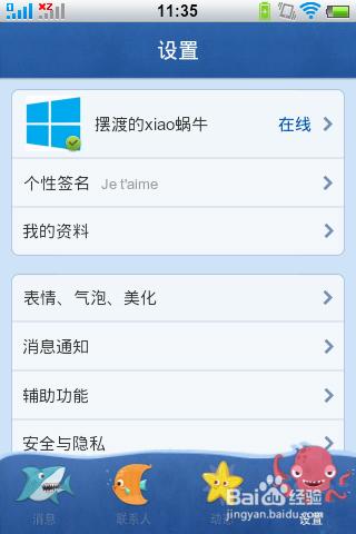 手机qq2013下载_4 然后手机qq2013软件除了默认主题以外,还提供给我们两款新的主题