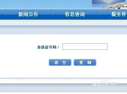北京社保卡办理进度怎么查询