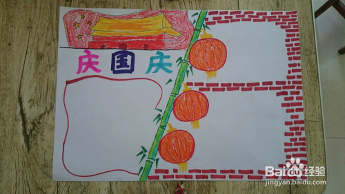 小学生国庆节优秀手抄报分步骤