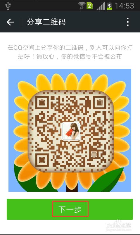 微信二维码名片分享到qq空间冯小刚手机电影下载迅雷图片