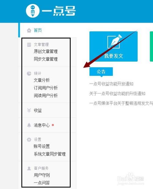 一点资讯自媒体_一点资讯自媒体号内发布文章与系统文章同步管理
