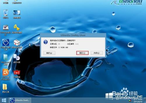 u深度u盘启动盘安装深度win8.1系统