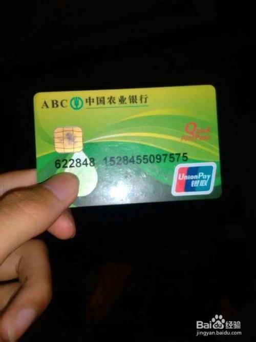 用农业银行卡充�z-._中国农业银行卡丢失补办方法