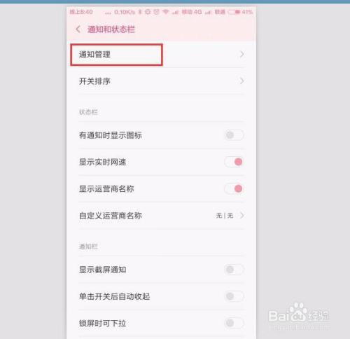 红米note3手机怎样设置桌面图标消息提示?
