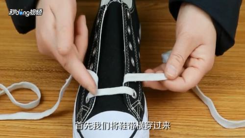 匡威鞋带系法_匡威如何系鞋带