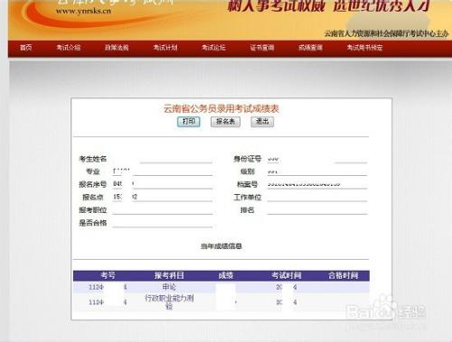 云南省公务员成绩如何查询