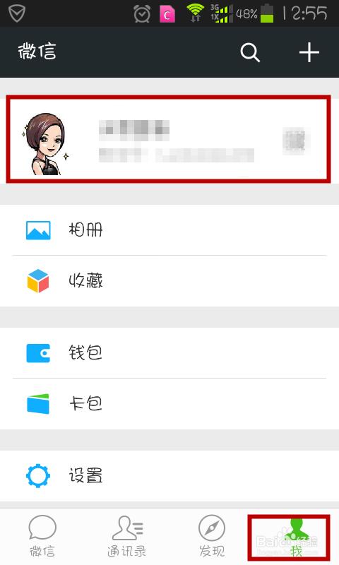 微信的个性签名怎么设置?