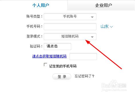 中国移动网上营业厅怎么查询话费余额