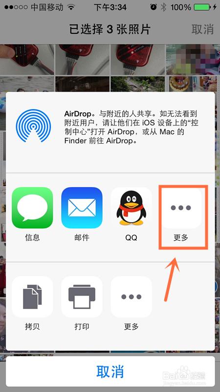 苹果iphone6手机相册相片怎么分享到微信朋友圈