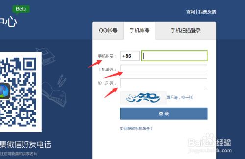 qq同步助手电脑版怎么登录