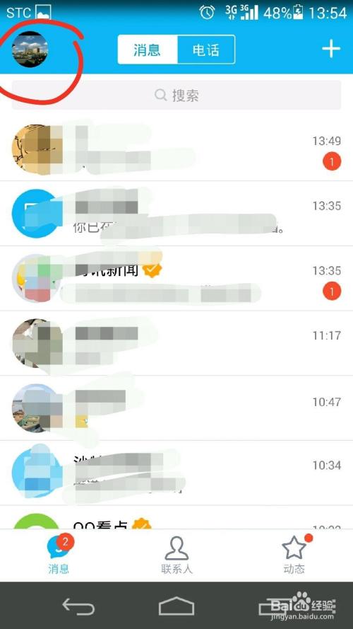 敬礼手机QQ表情微信删除的小表情包图片
