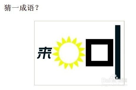 解今日看图猜谜(2013.9.16)图片