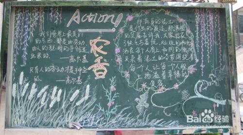 呵呵) 3),负责宣传的同学还要带粉笔,颜料和颜色笔等出黑板报和手抄报图片