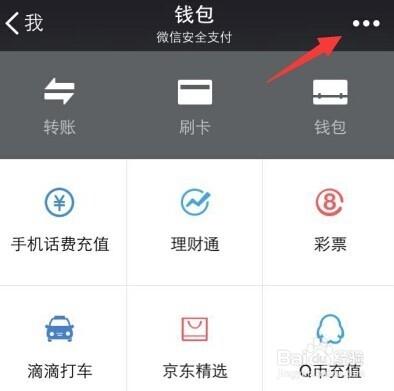 微信錢包手勢密碼怎么設置圖片