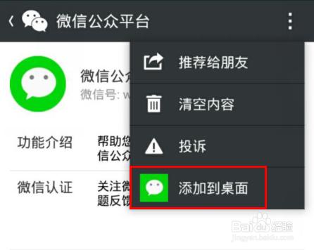 如何把微信公众号图标添加到手机桌面当快捷键