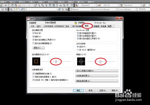 AutoCAD中设置光标十字和靶框大小2010cad怎么新建图层图片