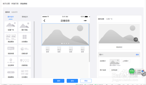 微盟上怎么编辑小程序的店铺页面图片