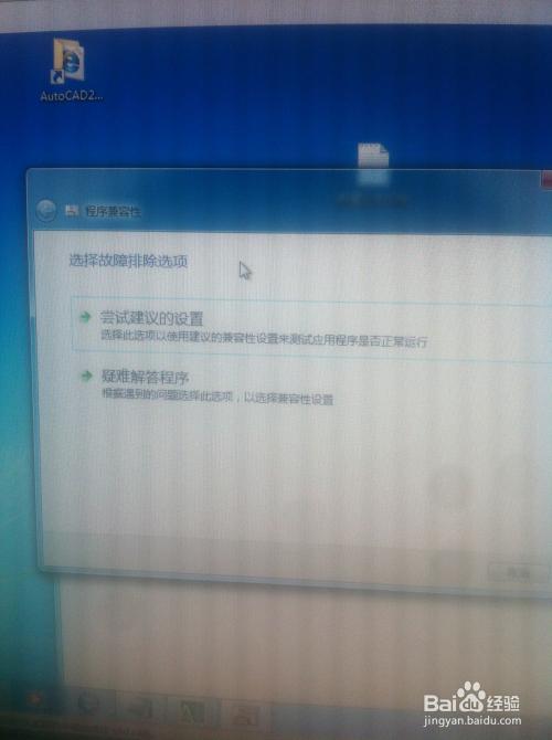 win7下兼容autocad2007可解决安装长度出现cad问题显示v长度图片