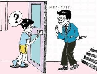 教育孩子怎样避免孩子陌生人闯入家中!