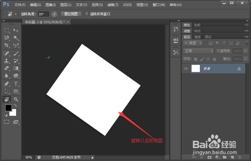 photoshop中如何旋转视图来看内容图片