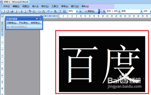 microsoft office 2003 word如何无限制放大字体