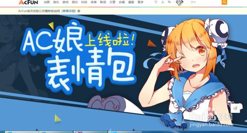 怎样下载acfun网站的表情包?图片