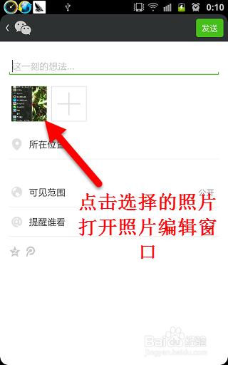 微信朋友圈怎样只发文字不发照片?