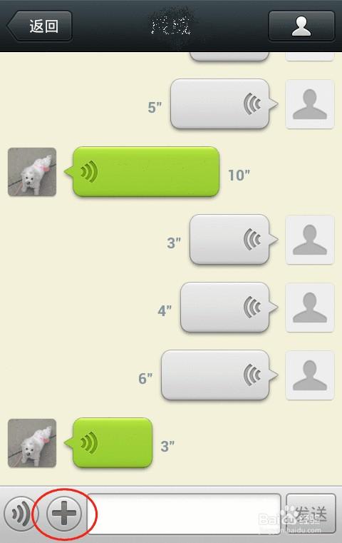 微信上怎么发文件