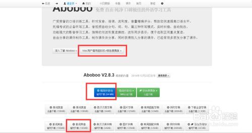 怎样安装aboboo外语学习软件