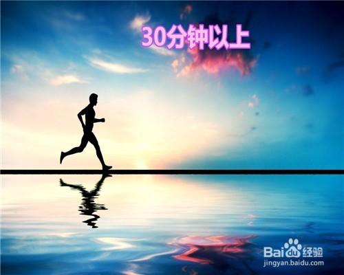跑步更有助于达到减肥瘦身效果一个星期三次断食图片