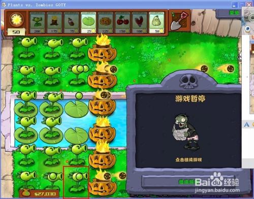 植物大战僵尸小游戏之坚不可摧攻略