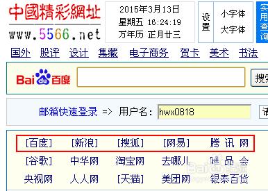 5566网址大全的小窍门【连载】:[1]窍门1~2