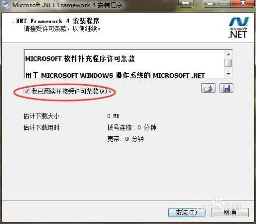 net framework 4.0下载安装方法