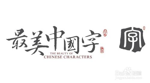 怎么样辨别书法是不是最美中国字的?图片